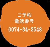 ご予約電話番号 0974-34-3548